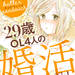 『ピーナッツバターサンドウィッチ(3)』(ミツコ) 講談社コミックプラス