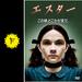 エスターのchikaのネタバレレビュー・ 内容・結末 | Filmarks映画