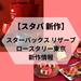 【スタバ新作】中目黒「ロースタリー東京」のホリデー限定メニューもチェック!