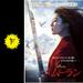 ムーランの西田千夏の映画レビュー・感想・評価 | Filmarks映画