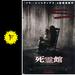 死霊館の西田千夏の映画レビュー・感想・評価 | Filmarks映画