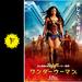 ワンダーウーマンの西田千夏の映画レビュー・感想・評価 | Filmarks映画