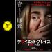 クワイエット・プレイスの西田千夏の映画レビュー・感想・評価 | Filmarks映画
