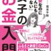 左)「不安なのにな~んにもしてない」女子のお金入門 (講談社の実用BOOK) | 荒木千秋 | ビジネス・経済 | Kindleストア | Amazon