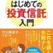 右)改訂版 一番やさしい! 一番くわしい! はじめての「投資信託」入門 | 竹川 美奈子 |本 | 通販 | Amazon