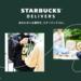 STARBUCKS® DELIVERS - あなたのいる場所が、スターバックスに。|スターバックス コーヒー ジャパン