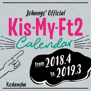 Amazon.co.jp: Kis-My-Ft2 20...