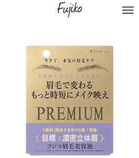 Fujikoブランド公式サイト| (155981)