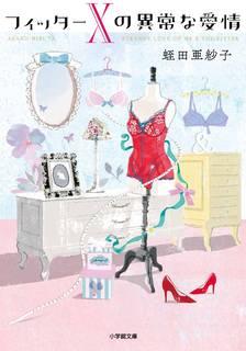 広告代理店に勤める32歳の國枝颯子は、うっかりノーブラ...