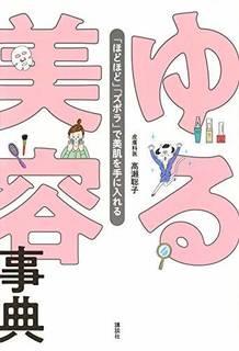 Amazonで髙瀬 聡子のゆる美容事典 「ほどほど」「...