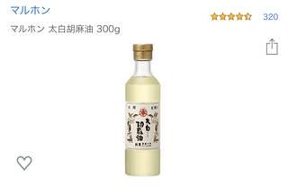 Amazon | マルホン 太白胡麻油 300g | マルホン | ごま油 通販 (541579)