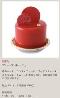 新作ケーキをご説明します。チョコレート、ザッハトルテを...