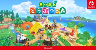 Nintendo Switch『あつまれ どうぶつの森...