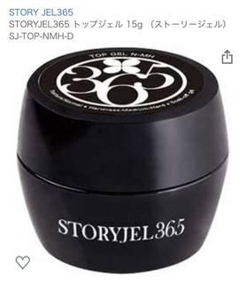 STORYJEL365 トップジェル 15g (ストー...