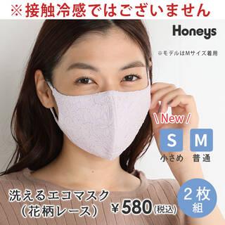 洗えるエコマスク2枚組(花柄レース)【各色・サイズ 2...