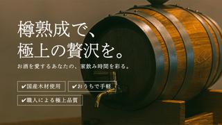 Makuake 【おうちで樽熟成】あなただけの、極上の一杯。本格熟成アイテムが登場! マクアケ - アタラシイものや体験の応援購入サービス (994763)