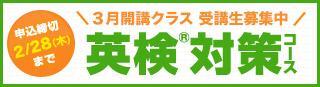 英検対策コース(3月生募集)