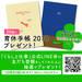 『くらしと仕事』公式LINE@の友だち登録で20名に手帳プレゼント!!(締切:12月20日)