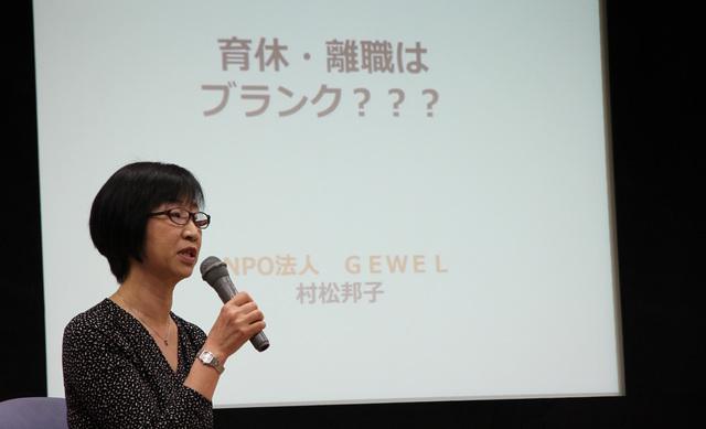 NPO法人GEWEL 代表理事 村松邦子 さん