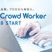 プロクラウドワーカー - 神田 由佳さんのインタビュー【クラウドワークス】