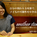 ボランティアスタッフのインタビュー 阿部聡子 | NPO法人夢職人