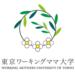 東京ワーキングママ大学