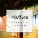 ママをたすけるシェアオフィス|Maffice(マフィス)馬事公苑