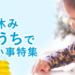 夏休み習い事サポーター特集!- キッズライン
