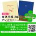 【3位】『くらしと仕事』公式LINE@の友だち登録で20名に手帳プレゼント!!(締切:12月20日) - くらしと仕事