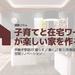 vol.1 「中古マンション × リノベーション」で心地よく暮らすプロジェクト始動! - くらしと仕事