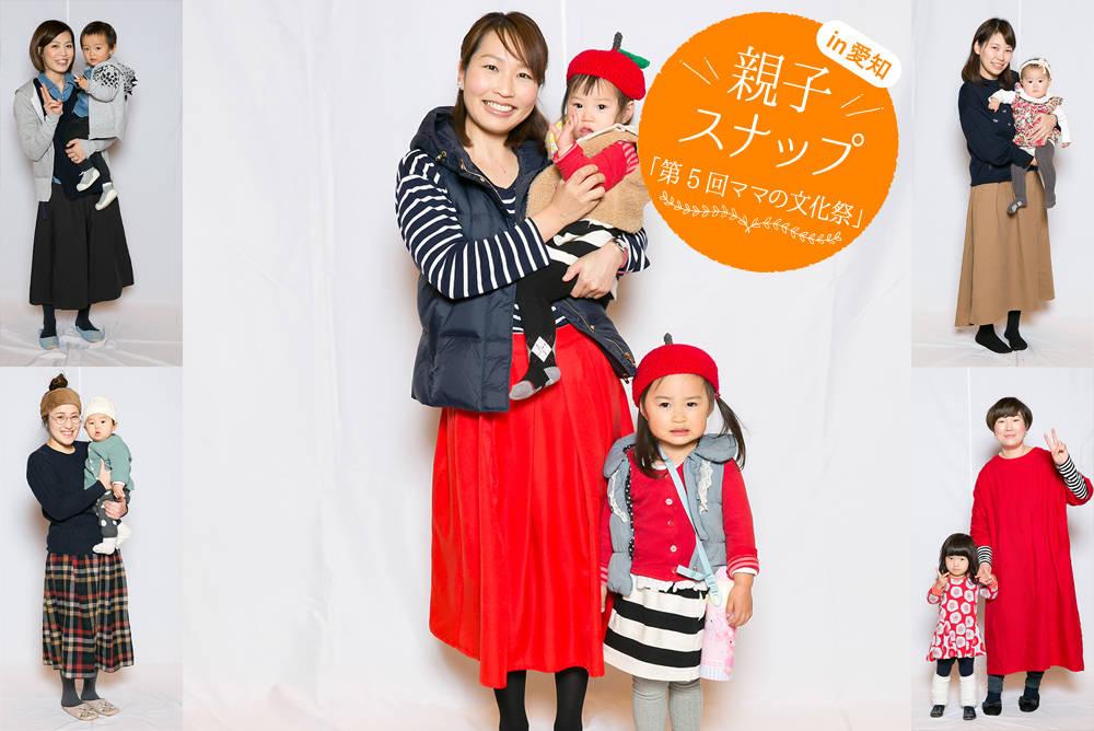 【親子スナップ】春日井市のママイベント「第5回 ママの文化祭」にて