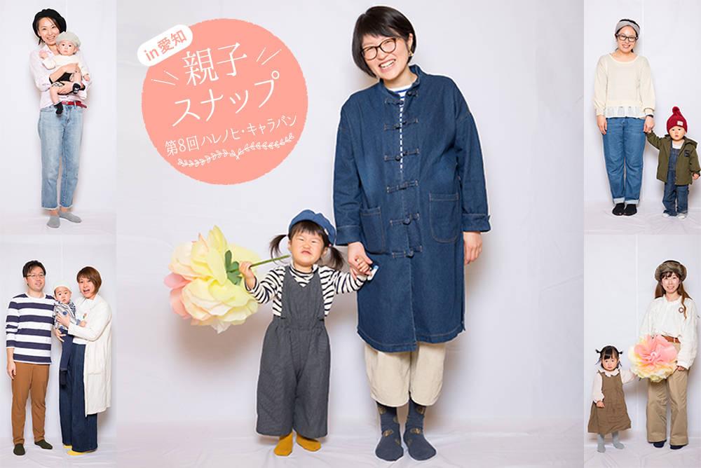 【親子スナップ】稲沢市盛り上げイベント「第8回ハレノヒ・キャラバン」にて