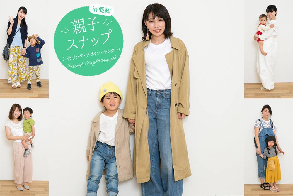 【親子スナップ】ハウジング・デザイン・センター(HDC名古屋)にて