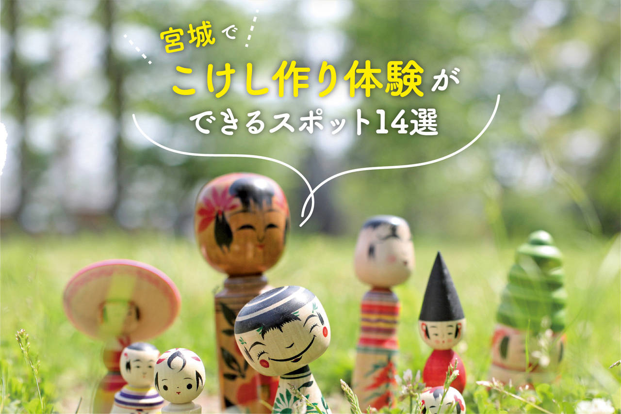 【宮城】可愛いこけしを作ろう!子どもと楽しめる絵付け体験14選