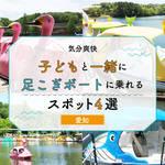 【愛知】気分爽快!子どもと足こぎボートに乗れるスポット4選