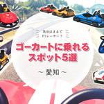 【愛知】気分はまるでF1レーサー?ゴーカートに乗れるスポット5選