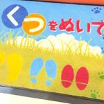 【愛知】お山のあるキッズスペースでたっぷり遊べる「イオンモール東浦」