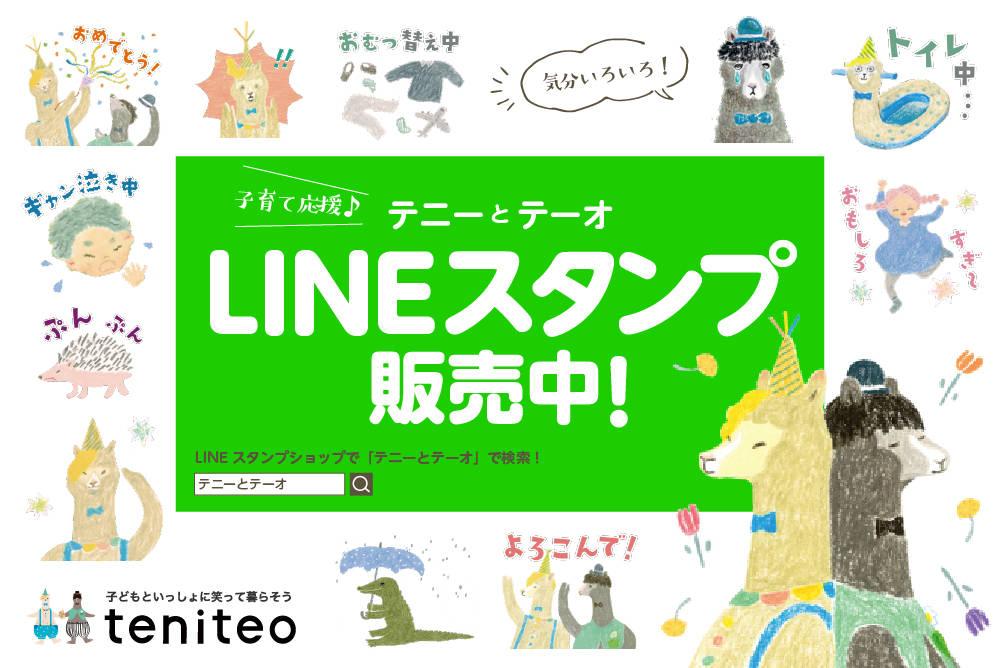 【テニーとテーオ】気分に合わせて使えるLINEスタンプ販売中!