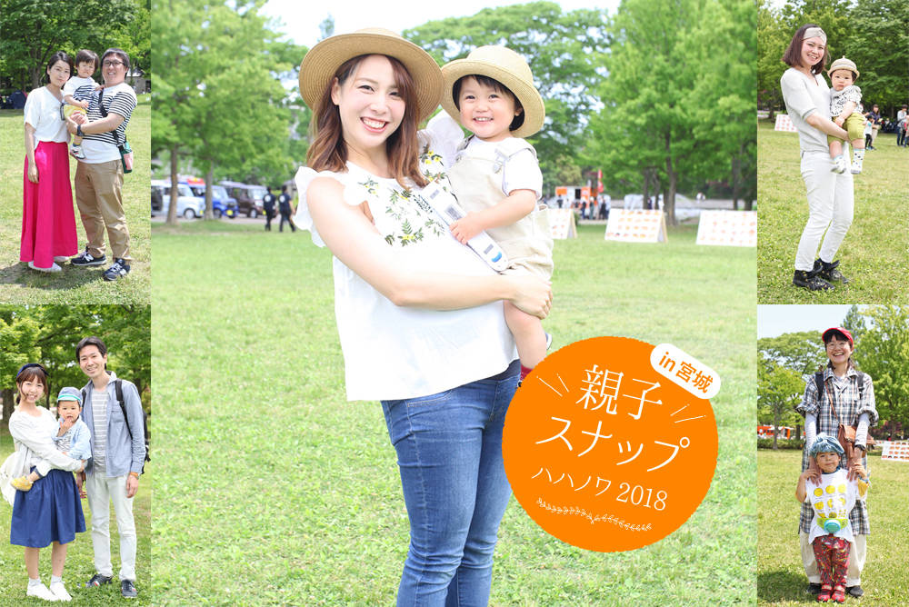 【親子スナップ】ママのためのイベント「ハハノワ2018」にて