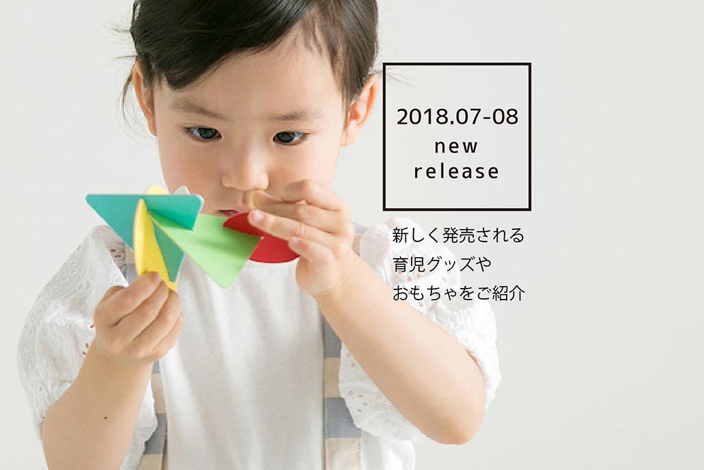 【2018年7~8月】この夏に新しく発売される育児グッズやおもちゃ