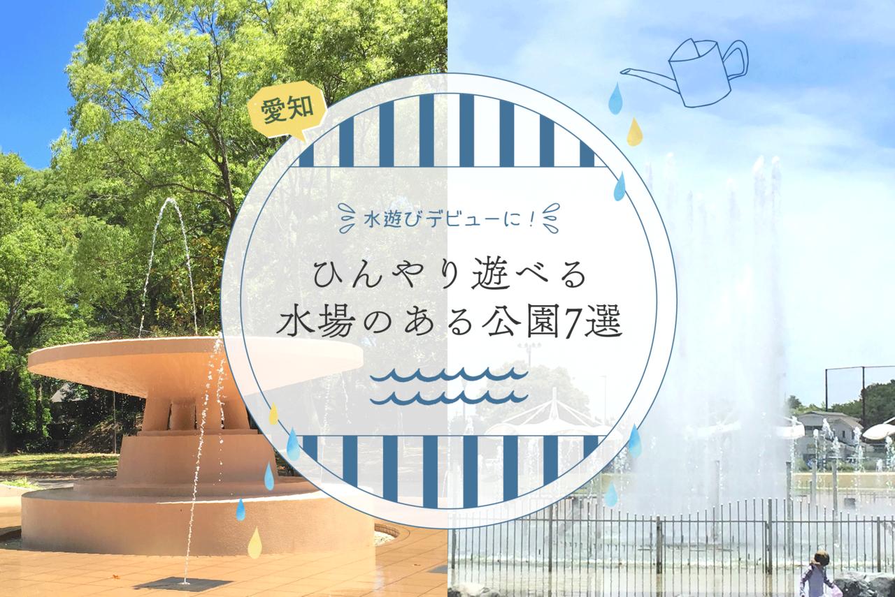 【愛知】水遊びデビューに!ひんやり遊べる水場のある公園7選