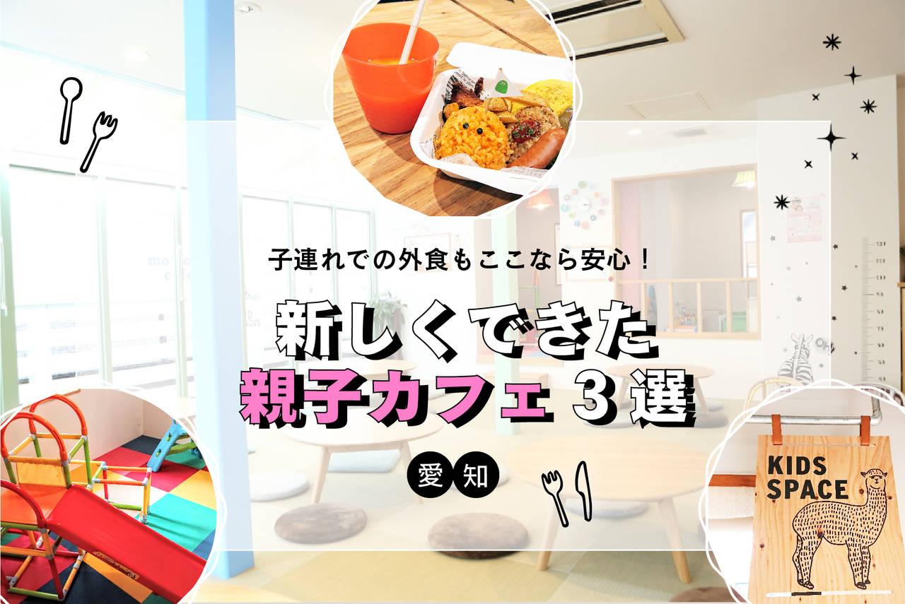 【愛知】子連れでの外食もここなら安心!新しくできた親子カフェ3選