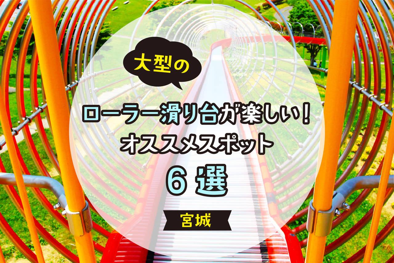 【宮城】大型のローラー滑り台が楽しい!オススメスポット6選