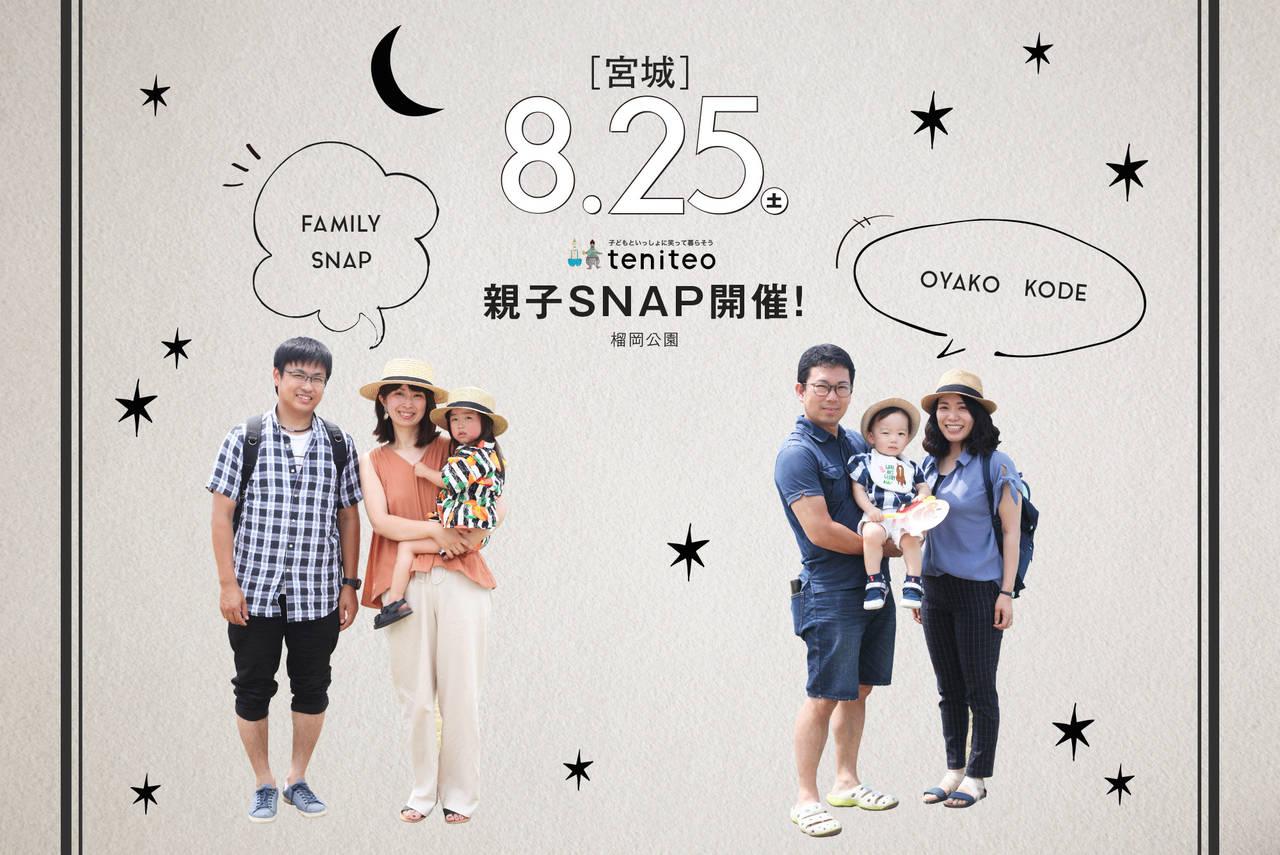 【宮城】8月の親子スナップ撮影会は「月あかりの映画祭2018」で開催!