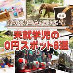 【宮城】家族でお出かけに行こう!未就学児の0円スポット8選