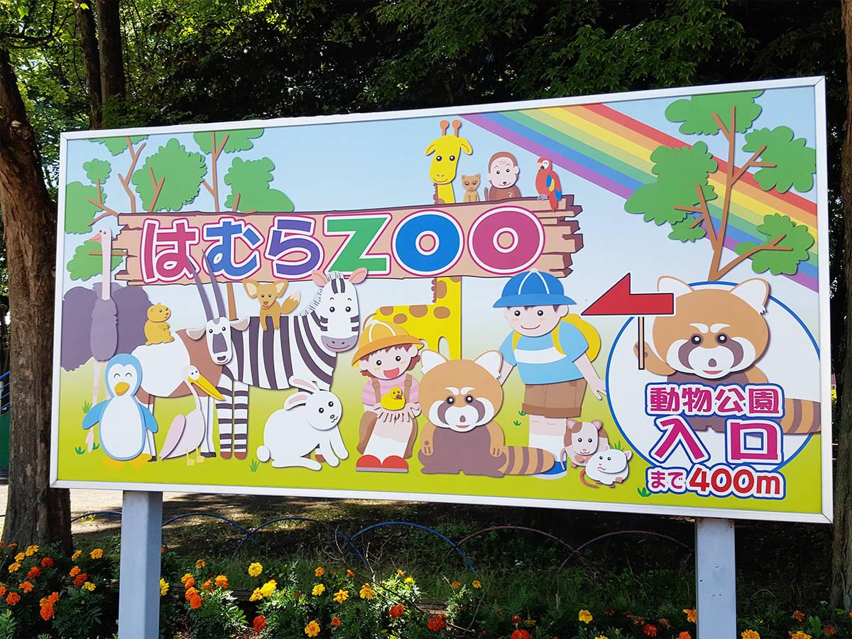 【東京・羽村市】楽しみが盛りだくさん「羽村市動物公園」