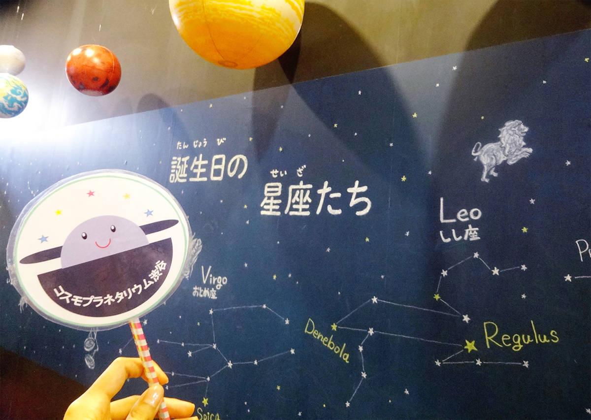 【東京・渋谷】参加型のプラネタリウム「コスモプラネタリウム渋谷」