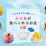 【東京】ママも子どもも嬉しい! かき氷が食べられるお店4選