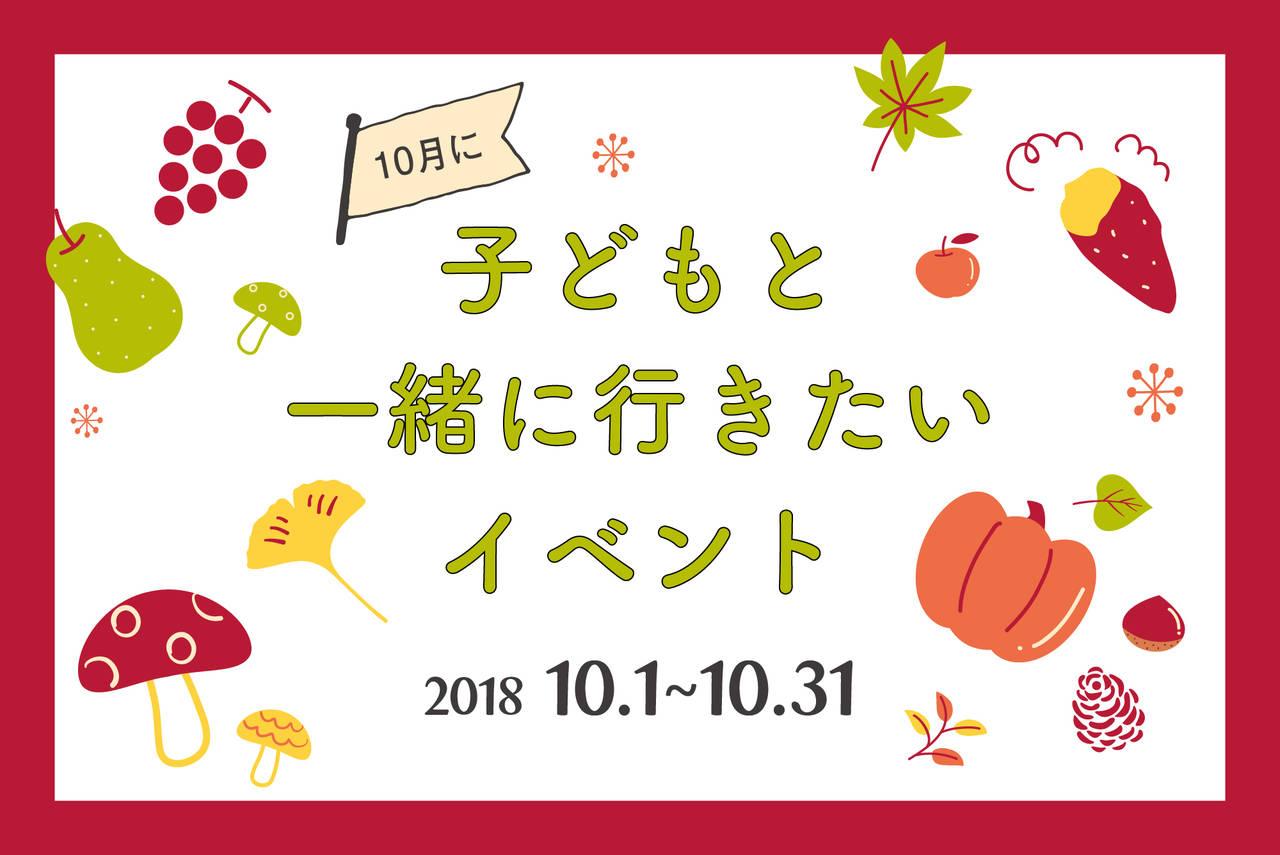 【2018年10月】今月子どもと一緒に行きたいイベント