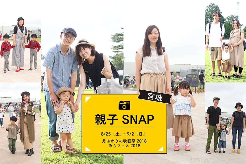 【親子スナップ】月あかりの映画祭2018&あらフェス2018 in 荒井東1号公園にて
